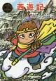 西遊記 ポプラ世界名作童話6