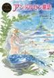 アンデルセン童話 ポプラ世界名作童話7