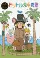 ドリトル先生物語 ポプラ世界名作童話9