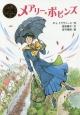 メアリー・ポピンズ ポプラ世界名作童話10
