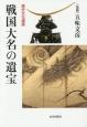 戦国大名の遺宝 歴史文化遺産