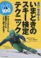 渡辺一樹が教える いまどきのスキー検定テクニック プライズテストも級別テストもこれ一冊で大丈夫!