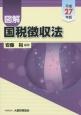 図解・国税徴収法 平成27年