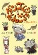 ダンゴムシだんごろう ~たびのおわり~ (3)