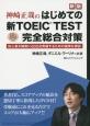 神崎正哉の はじめての新・TOEIC TEST 完全総合対策<新版> CD付 初心者が確実に600点突破するための誠実な模試