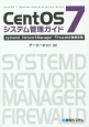 CentOS 7システム管理ガイド systemd/NetworkManager/Fi