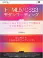 HTML5/CSS3 モダンコーディング