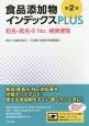食品添加物インデックスPLUS<第2版> 和名・英名・E No.検索便覧
