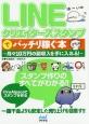 LINEクリエイターズスタンプでバッチリ稼ぐ本 月々10万円の副収入を手に入れる!