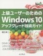 上級ユーザーのためのWindows 10 アップグレード技術ガイド