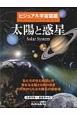 ビジュアル宇宙図鑑 太陽と惑星 私たちの住む地球と月 母なる太陽と8個の惑星 小天体からなる太陽系の最新像
