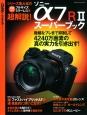 ソニーα7R2スーパーブック