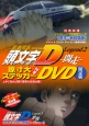 頭文字D<新劇場版>Legend2-闘走-原寸大ステッカー付きDVD<限定版>
