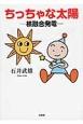 ちっちゃな太陽-核融合発電-