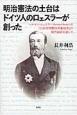 明治憲法の土台はドイツ人のロェスラーが創った ヘルマン・ロェスラーの『日本帝国憲法草案独文』の現