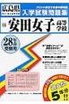 安田女子高等学校 過去入学試験問題集 平成28年春 受験用 実物を追求したリアルな紙面こそ役に立つ 過去問5年