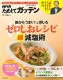NHKためしてガッテン 脳から「うまい!」と感じるゼロしおレシピ 超減塩術