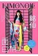 KIMONO姫 なんて楽しいキモノ編 (13)