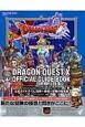 ドラゴンクエスト10 いにしえの竜の伝承 オンライン 公式ガイドブック 宝珠+魔塔+冒険の極意編 バージョン3.1[前期]