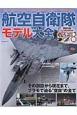 航空自衛隊モデル大全 栄光の航空自衛隊主力戦闘機と練習機を徹底モデリング