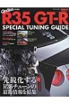 R35 GT-R SPECIAL TUNING GUIDE R35 GT-Rチューンの最新情報