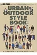 URBAN OUTDOOR STYLE BOOK 2015-2016 別冊GO OUT