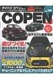 ハイパーレブ ダイハツ・コペン No.5 (198)