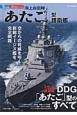 海上自衛隊「あたご」型護衛艦 新・シリーズ世界の名艦 JShips特別編集 空からの脅威を叩く新鋭イージス艦を完全網羅