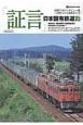 「証言」日本国有鉄道 いま明かされる現場あのとき 国鉄OBインタビュー集 いま明かされる現場あのとき(5)