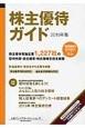 株主優待ガイド 2016 巻頭特集:優待投資を楽しもう!! 株主優待実施企業1227社の優待内容・会社概要・株