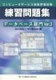 コンピュータサービス技能評価試験 データベース部門 練習問題集 Access/Windows編<3版>