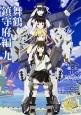 艦隊これくしょん-艦これ- コミックアラカルト 舞鶴鎮守府編 (9)