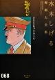 水木しげる漫画大全集 20世紀の狂気 ヒットラー 他 (68)