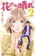 花のち晴れ 花男Next Season (2)