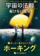 宇宙の法則 解けない暗号 ホーキング博士のスペース・アドベンチャー2-1