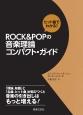 ヒット曲でわかる!ROCK&POPの音楽理論 コンパクト・ガイド