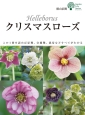 クリスマスローズ この1冊を読めば原種、交雑種、栽培などすべてがわか