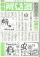 戦後新聞広告図鑑 戦後が見える昭和が見える