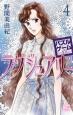 パズルゲーム☆ラグジュアリー (4)