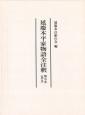 延慶本平家物語全注釈 5-9