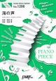 海の声 by 浦島太郎(桐谷健太) ピアノソロ・ピアノ&ヴォーカル ~TVCM auガラホ「海の声」篇