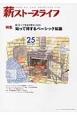 薪ストーブライフ 2015NOV 特集:薪ストーブ生活が豊かになる!知って得するベーシック知識 warm but cool woodstove l(25)