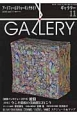 GALLERY アートフィールドウォーキングガイド 2015 特集:今こそ箱根の美術館に行こう (11)