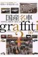 国産名車graffiti 昭和文化と国産車の歴史を辿る 昭和~平成を彩った(2)