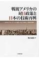 戦後アメリカの対日政策と日本の技術再興 日本のテレビジョン放送・原子力導入と柴田秀利