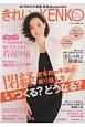 きれいなKENKO 「閉経」いつくる?どうなる? 40代からの健康・美容magazine(4)