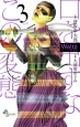 Waltz<新装版> (3)