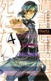 Waltz<新装版> (4)