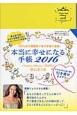 本当に幸せになる手帳 2016 100%自分原因説で毎日奇跡の連続!