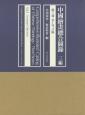 中國繪畫總合圖録 三編 ヨーロッパ篇 (3)